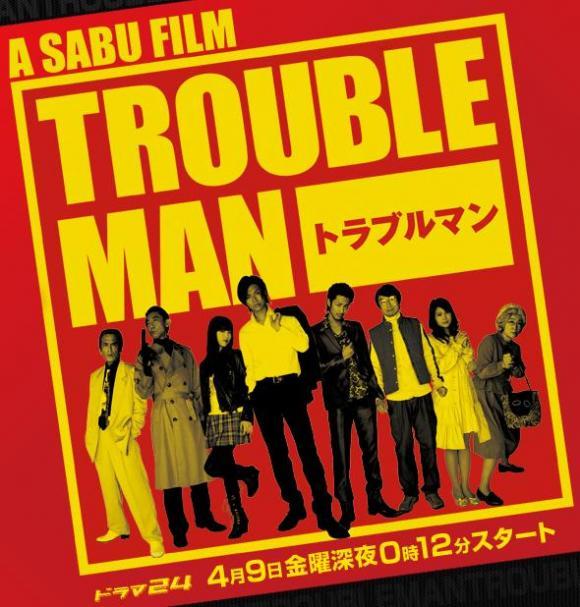 http://mapenzi01.cowblog.fr/images/TROUBLEMAN/troubleman.jpg